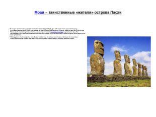 Моаи – таинственные «жители» острова Пасхи В истории человечества существует