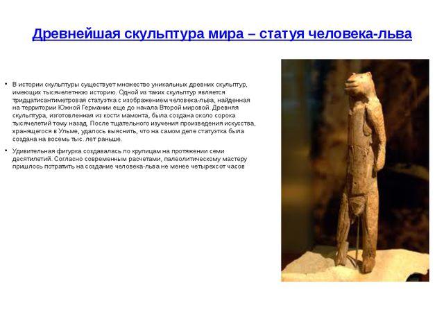 Древнейшая скульптура мира – статуя человека-льва В истории скульптуры сущест...