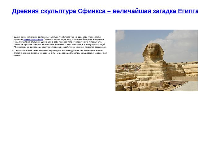 Древняя скульптура Сфинкса – величайшая загадка Египта Одной из известнейших...