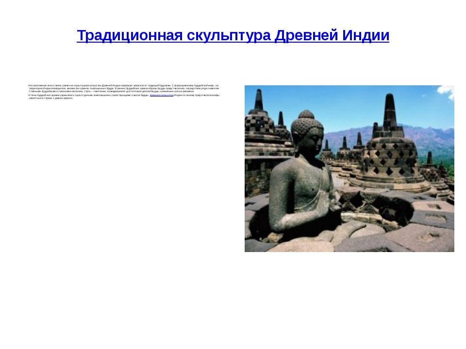 Традиционная скульптура Древней Индии На протяжении всего своего развития ску...