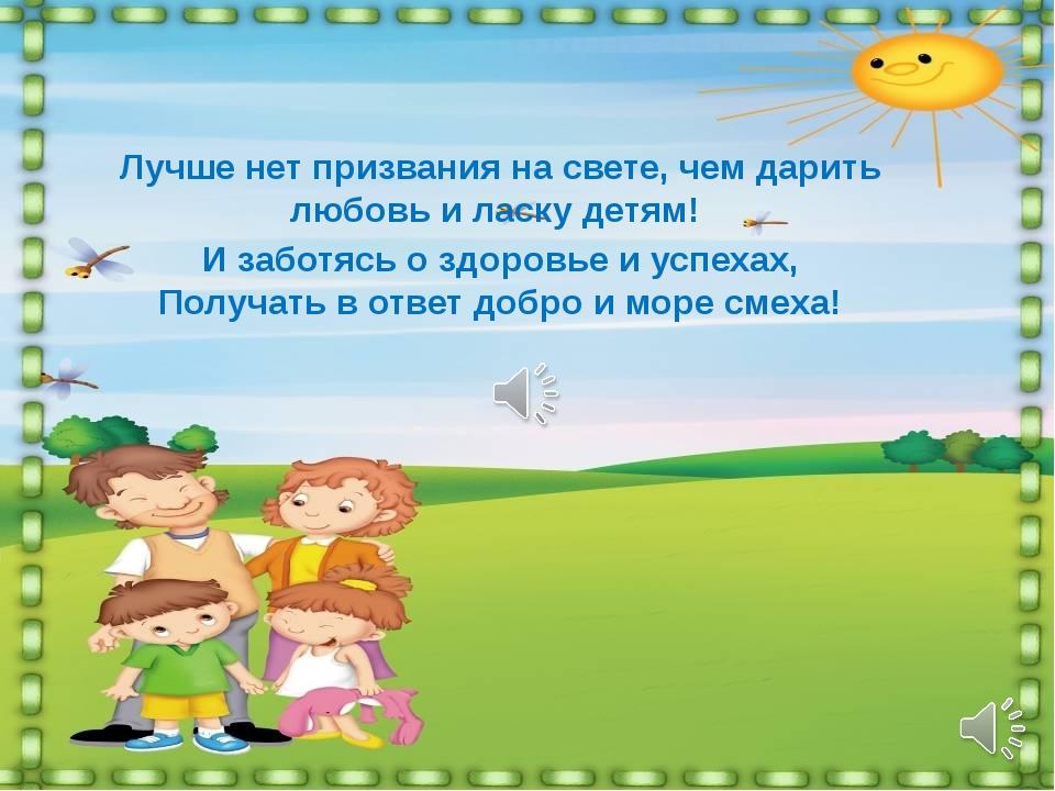 Лучше нет призвания на свете, чем дарить любовь и ласку детям! И заботясь о...