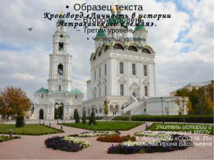 Кроссворд «Личность в истории Астраханского кремля». Учитель истории и общест