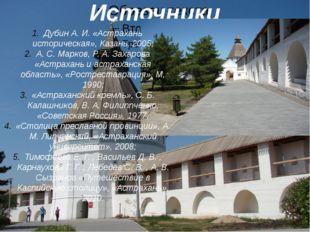 Источники Дубин А. И. «Астрахань историческая», Казань, 2005; А. С. Марков, Р