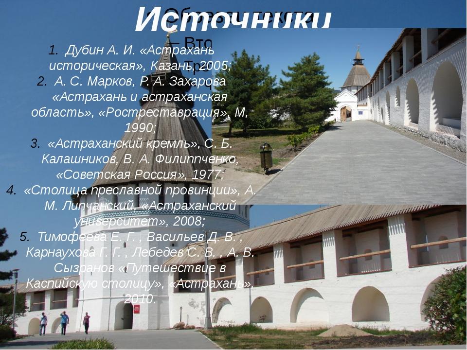 Источники Дубин А. И. «Астрахань историческая», Казань, 2005; А. С. Марков, Р...