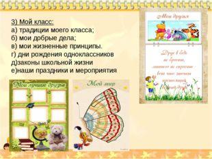 3) Мой класс: а) традиции моего класса; б) мои добрые дела; в) мои жизненные