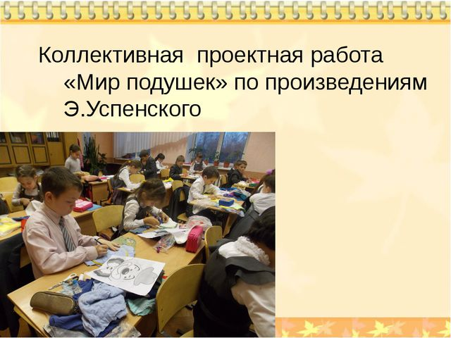Коллективная проектная работа «Мир подушек» по произведениям Э.Успенского