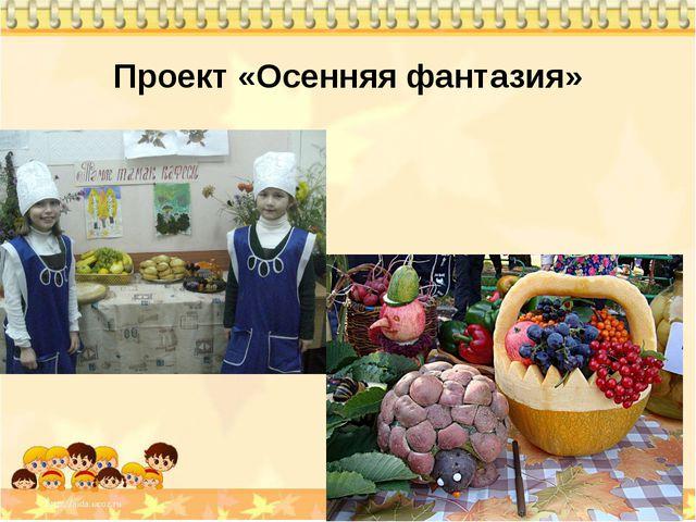 Проект «Осенняя фантазия»