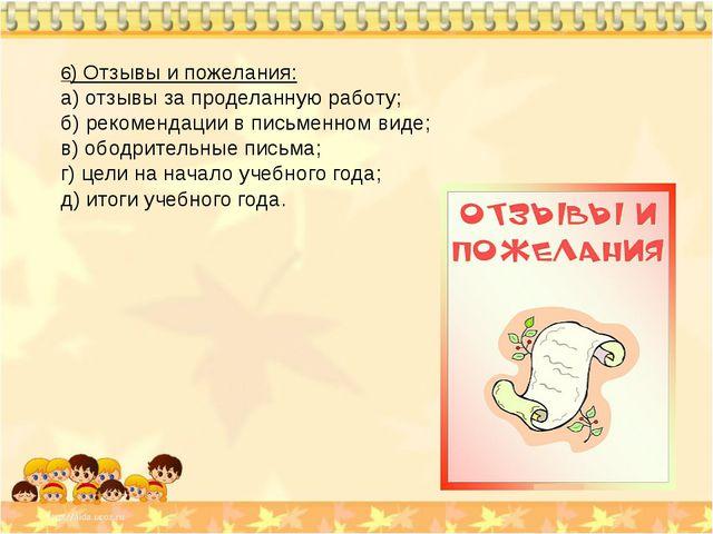6) Отзывы и пожелания: а) отзывы за проделанную работу; б) рекомендации в пис...