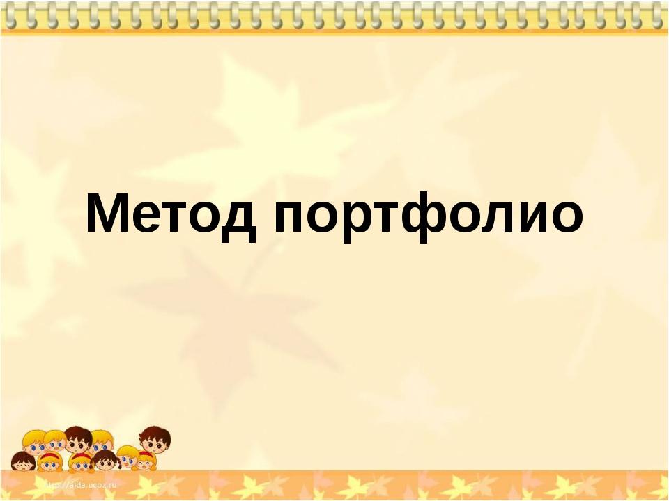 Метод портфолио