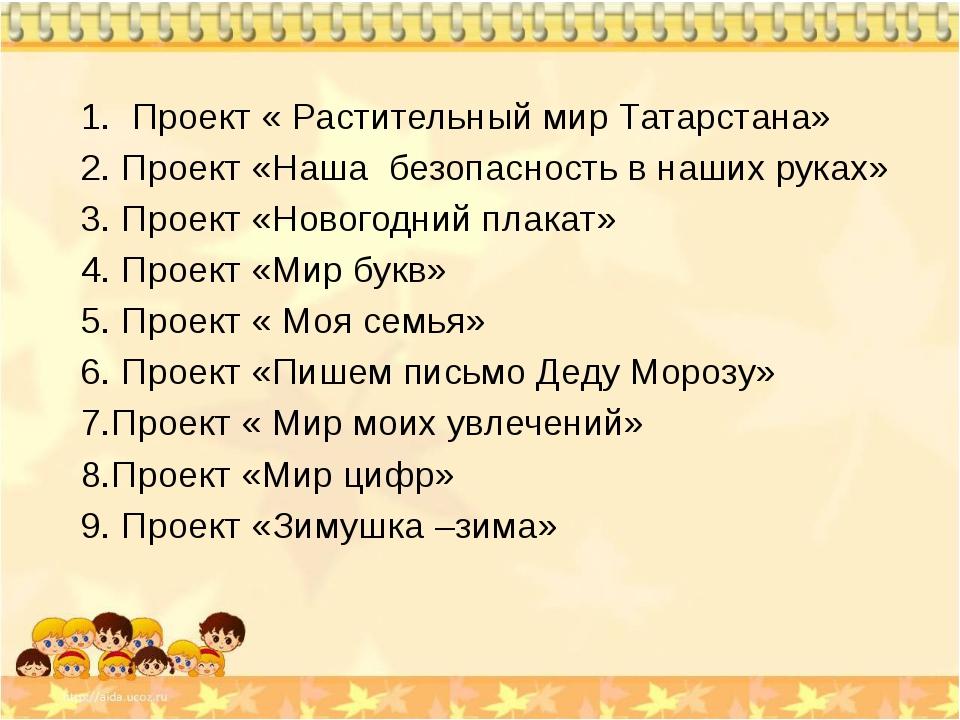 1. Проект « Растительный мир Татарстана» 2. Проект «Наша безопасность в наши...