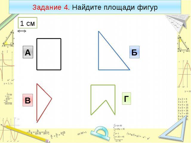 1 см Задание 4. Найдите площади фигур А Б В Г