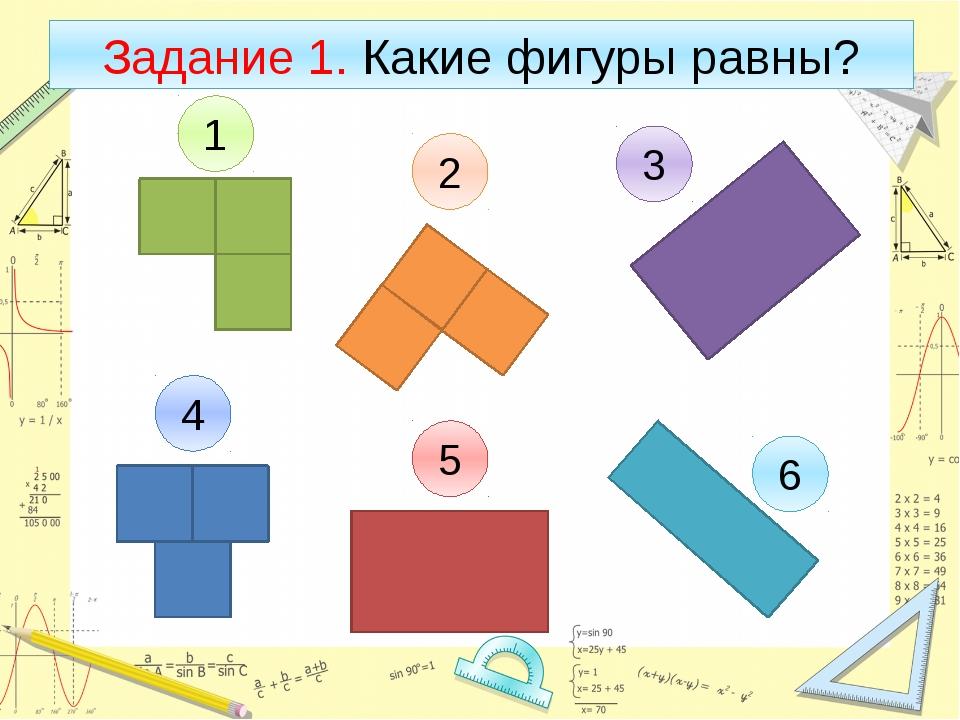 Задание 1. Какие фигуры равны? 1 2 3 5 4 6