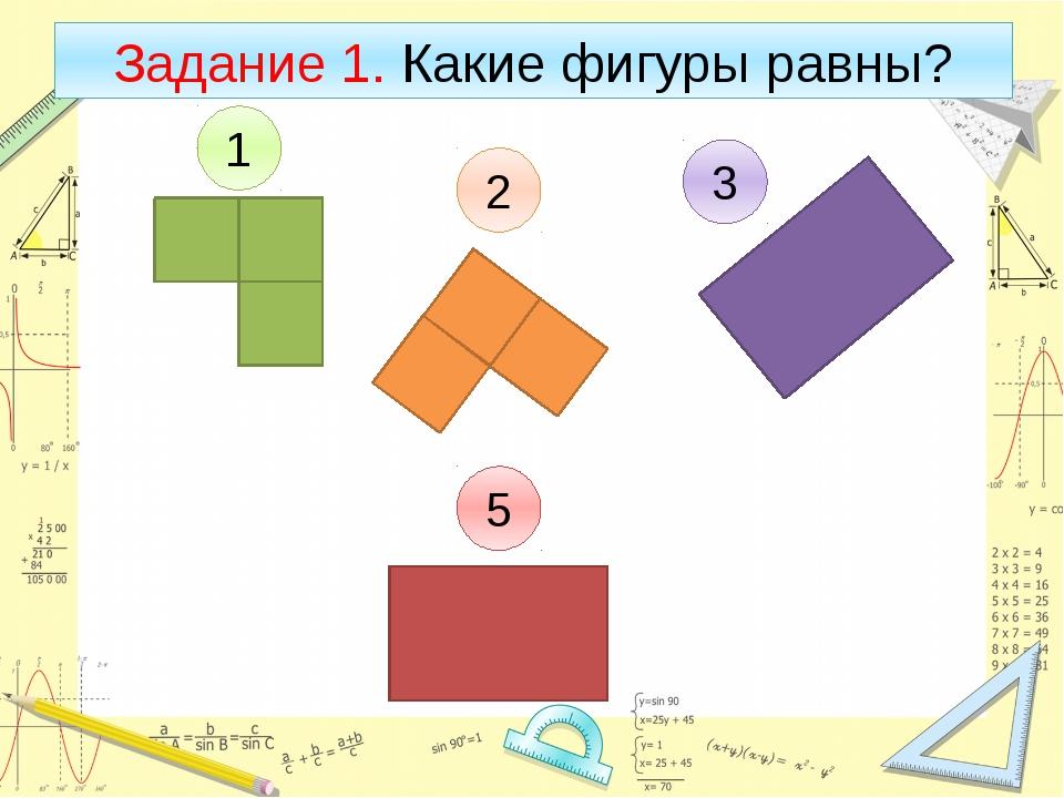 Задание 1. Какие фигуры равны? 1 2 3 5
