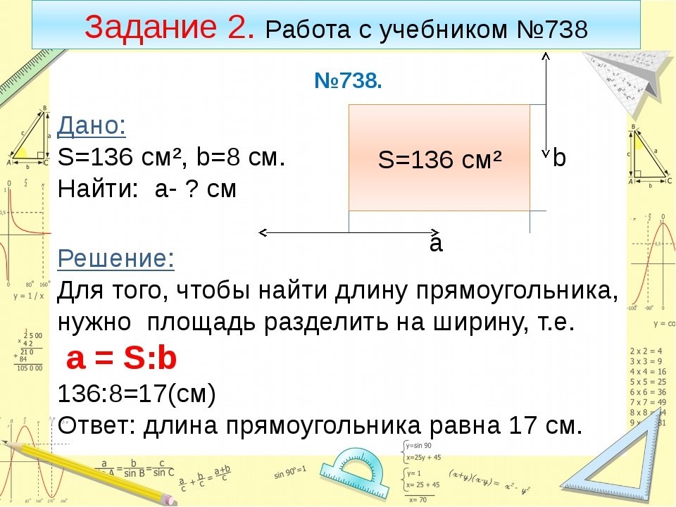 Задание 2. Работа с учебником №738 №738. Дано: S=136 cм², b=8 cм. Найти: а- ?...