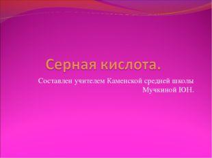 Составлен учителем Каменской средней школы Мучкиной ЮН.