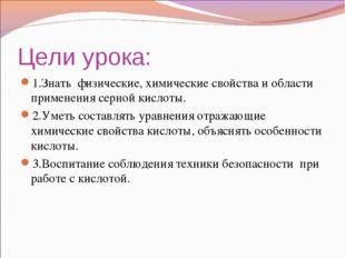 Цели урока: 1.Знать физические, химические свойства и области применения серн