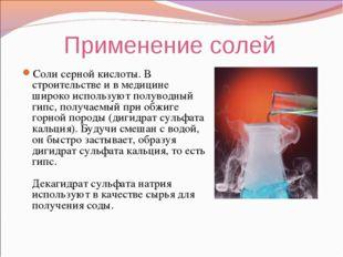 Применение солей Соли серной кислоты. В строительстве и в медицине широко исп