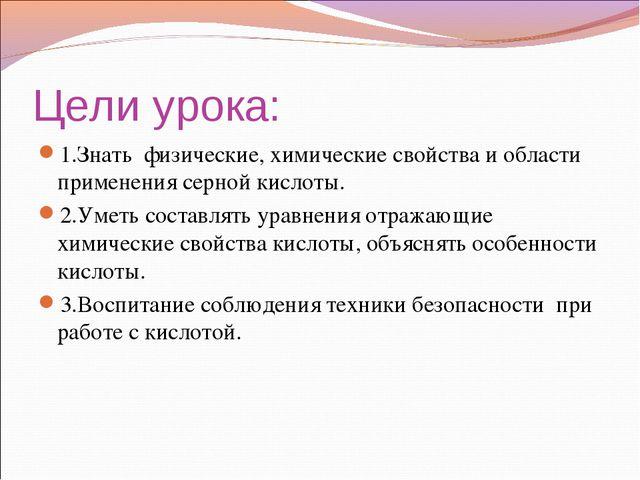 Цели урока: 1.Знать физические, химические свойства и области применения серн...