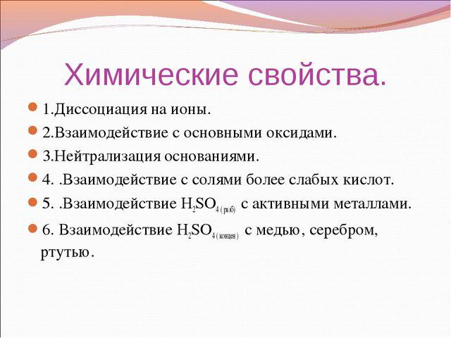 Химические свойства. 1.Диссоциация на ионы. 2.Взаимодействие с основными окси...