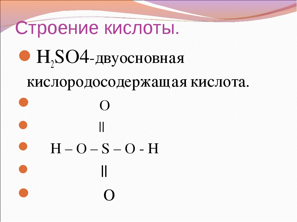 Строение кислоты. Н2SO4-двуосновная кислородосодержащая кислота. O    H – O –...