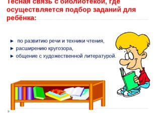 Тесная связь с библиотекой, где осуществляется подбор заданий для ребёнка: ►