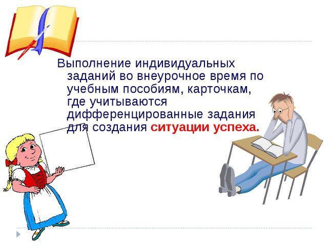 Выполнение индивидуальных заданий во внеурочное время по учебным пособиям, к...