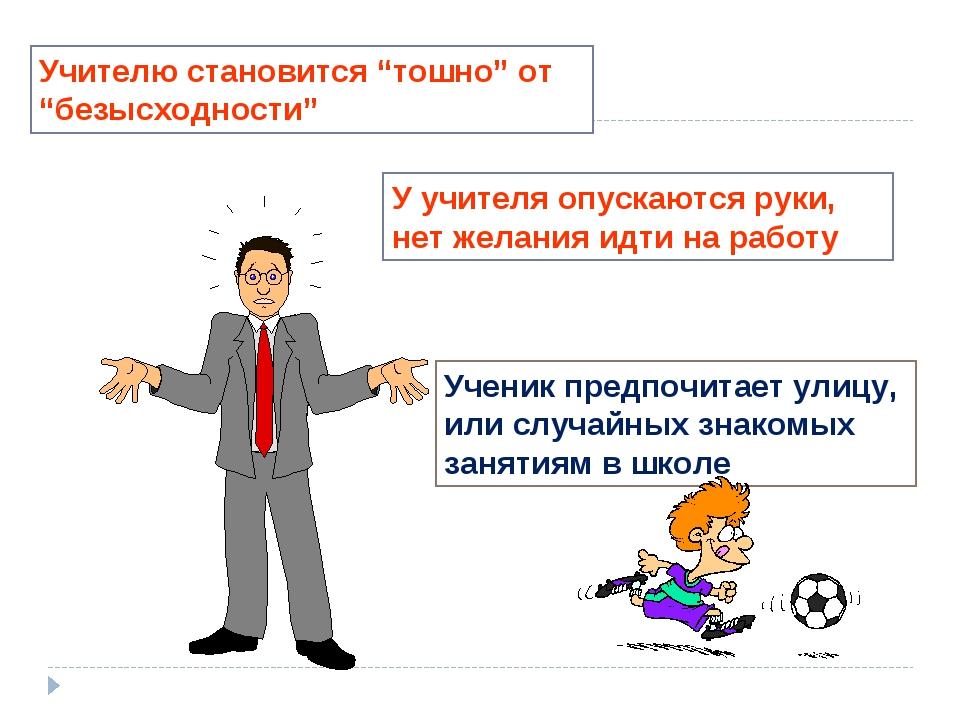 """Учителю становится """"тошно"""" от """"безысходности"""" У учителя опускаются руки, нет..."""