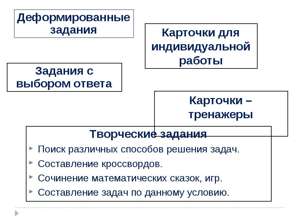 Карточки для индивидуальной работы Задания с выбором ответа Деформированные з...