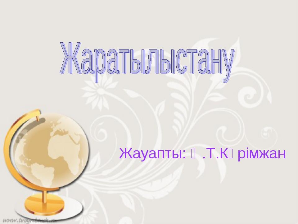 Жауапты: Ә.Т.Кәрімжан