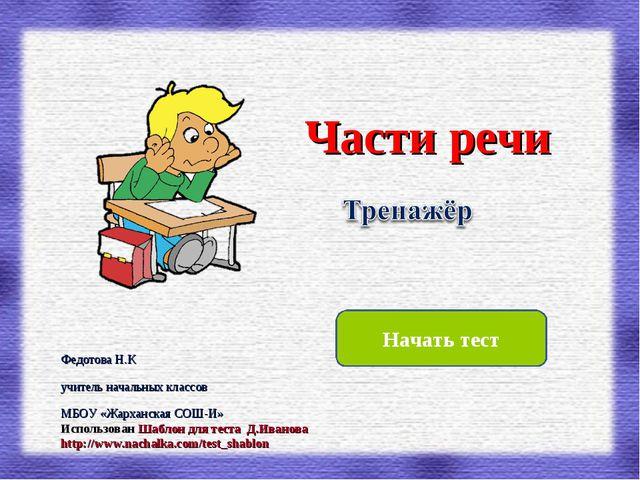 Части речи   Федотова Н.К учитель начальных классов МБОУ «Жарханс...
