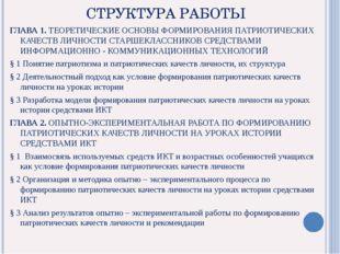 СТРУКТУРА РАБОТЫ ГЛАВА 1. ТЕОРЕТИЧЕСКИЕ ОСНОВЫ ФОРМИРОВАНИЯ ПАТРИОТИЧЕСКИХ КА