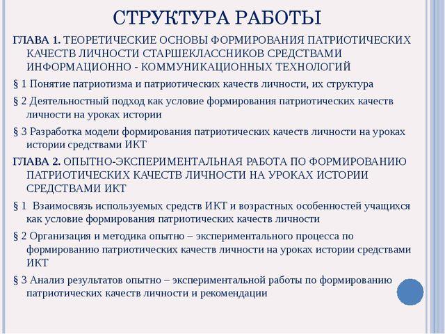 СТРУКТУРА РАБОТЫ ГЛАВА 1. ТЕОРЕТИЧЕСКИЕ ОСНОВЫ ФОРМИРОВАНИЯ ПАТРИОТИЧЕСКИХ КА...
