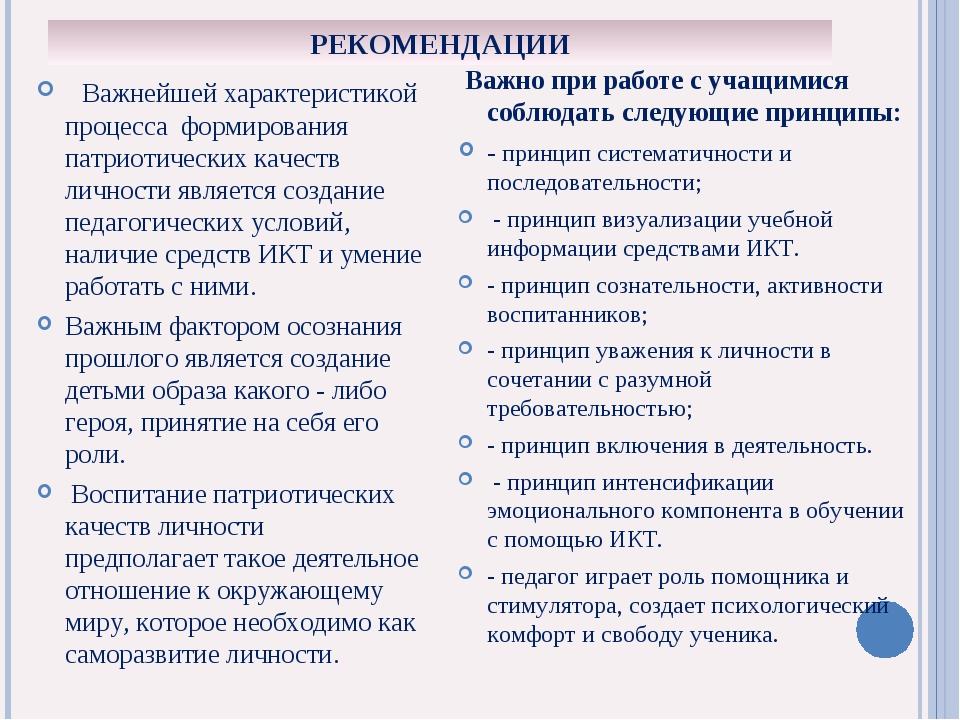 РЕКОМЕНДАЦИИ Важнейшей характеристикой процесса формирования патриотических к...