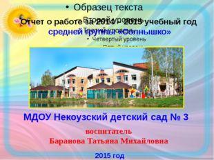 МДОУ Некоузский детский сад № 3 Отчет о работе за 2014 – 2015 учебный год ср