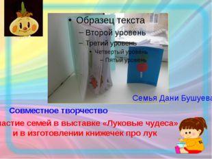 Участие семей в выставке «Луковые чудеса» и в изготовлении книжечек про лук С
