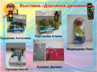 Выставка «Дорожное движение» Медведева Лера Кургузова Алина Орлова Настя Бушк