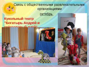 """Кукольный театр """"Богатырь Андрей и трёхголовый змей"""" октябрь Связь с обществе"""
