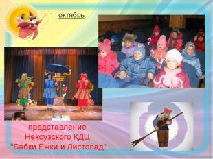 """представление Некоузского КДЦ """"Бабки Ёжки и Листопад"""" октябрь"""
