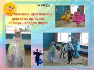 представление Ярославских цирковых артистов «Танцы народов мира» октябрь