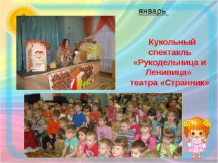 Кукольный спектакль «Рукодельница и Ленивица» театра «Странник» январь
