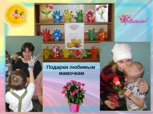 Подарки любимым мамочкам