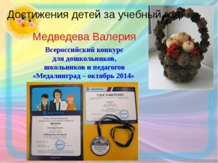 Всероссийский конкурс для дошкольников, школьников и педагогов «Медалинград