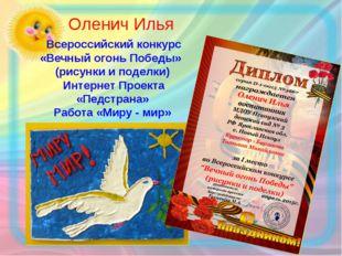 Всероссийский конкурс «Вечный огонь Победы» (рисунки и поделки) Интернет Про