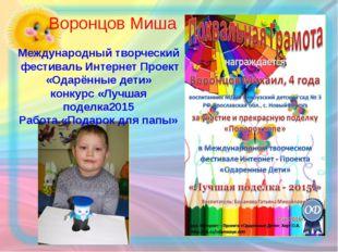 Международный творческий фестиваль Интернет Проект «Одарённые дети» конкурс «