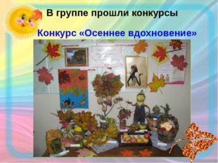 Конкурс «Осеннее вдохновение» В группе прошли конкурсы
