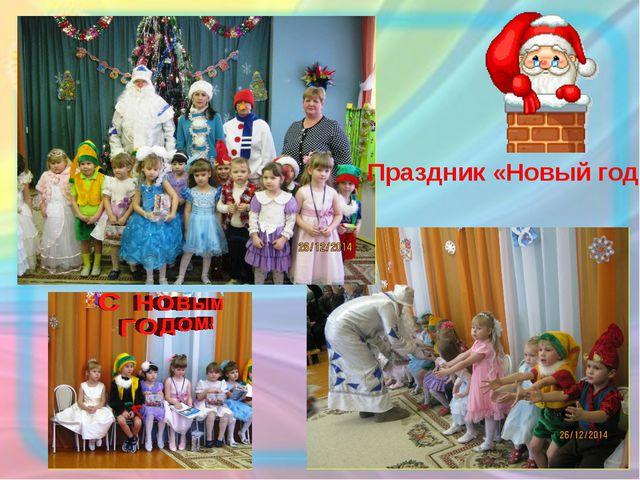 Праздник «Новый год»