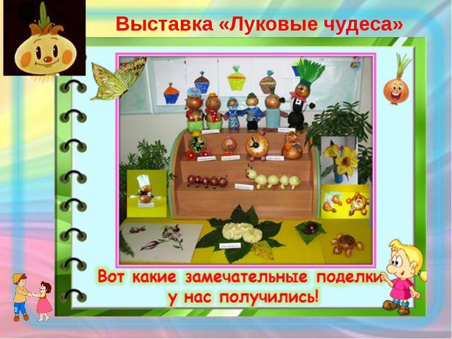 Выставка «Луковые чудеса»