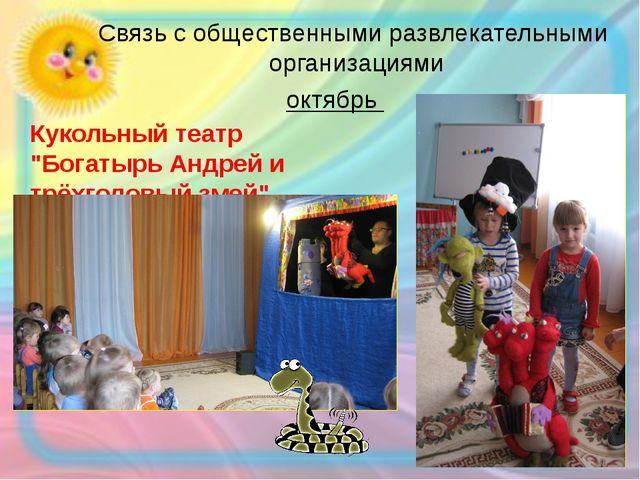 """Кукольный театр """"Богатырь Андрей и трёхголовый змей"""" октябрь Связь с обществе..."""