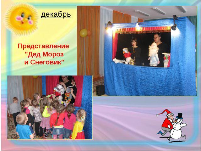 """Представление """"Дед Мороз и Снеговик"""" декабрь"""