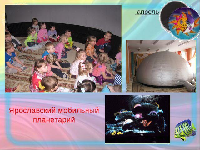 апрель Ярославский мобильный планетарий